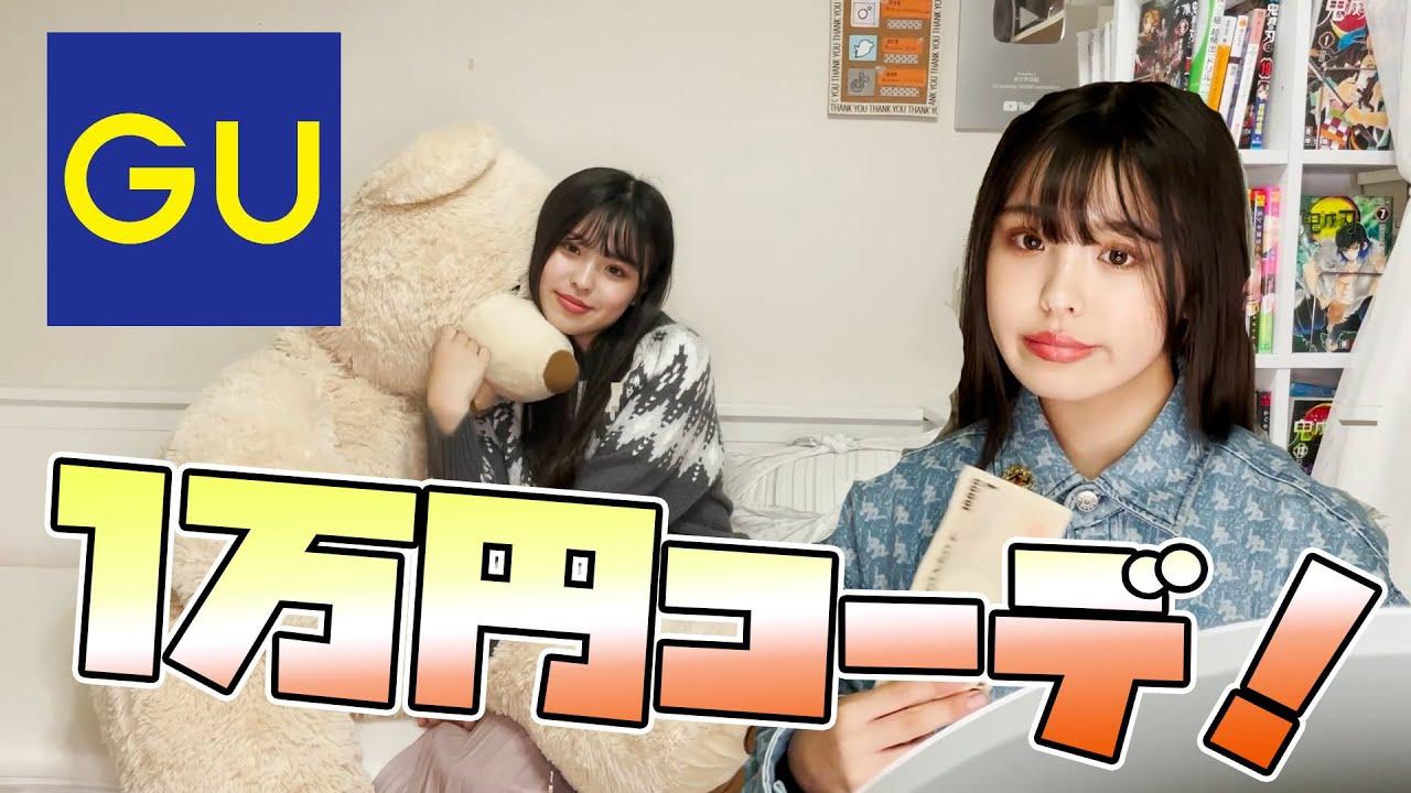 【1万円】安くてオシャレであったかい!GUで最新冬コーデを紹介するよ!