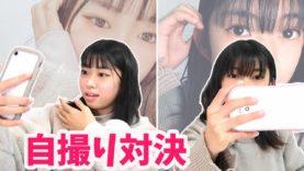 「奇跡の1枚」自撮り対決!★せいらvsここみ★にゃーにゃちゃんねるnya-nya channel