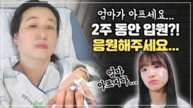 엄마가 병원에 입원하셨어요… (응급실에 갔다가 2주간 입원하셨어요 ㅠㅠ) 병문안도 못가게 된 사연은..? 응원해주세요!|클레버TV