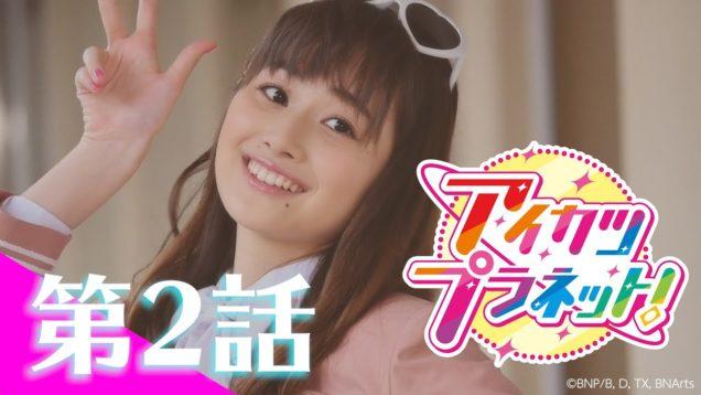 【新キャラ登場!】第2話「なんてったってアイドル☆」【アイカツプラネット!】