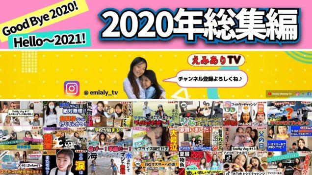 【総集編】2020年ダイジェスト映像 || あの名場面を再び!振り返ると去年も色々やらかしてますなー ☆ EmiAly TV 2020 Highlights