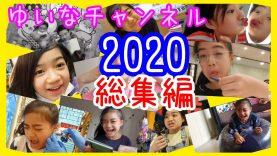 ゆいなチャンネル【 2020年総集編】です!