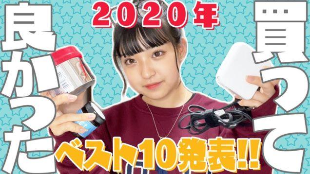 【2020年】みなみが買ってよかったものベスト10を紹介します!