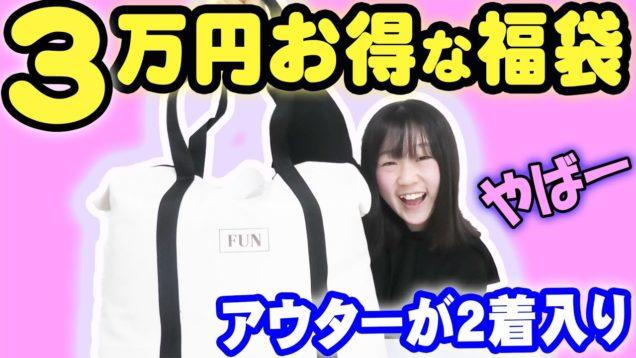 【福袋2021】3万円お得だった!コートも2着入り!洋服の福袋開封【FUN】【しほりみチャンネル】