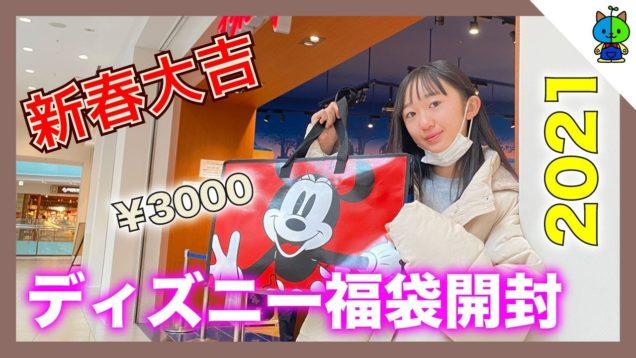【2021福袋】ディズニーストアの3000円の福袋の中身がエグかった!強運【ももかチャンネル】
