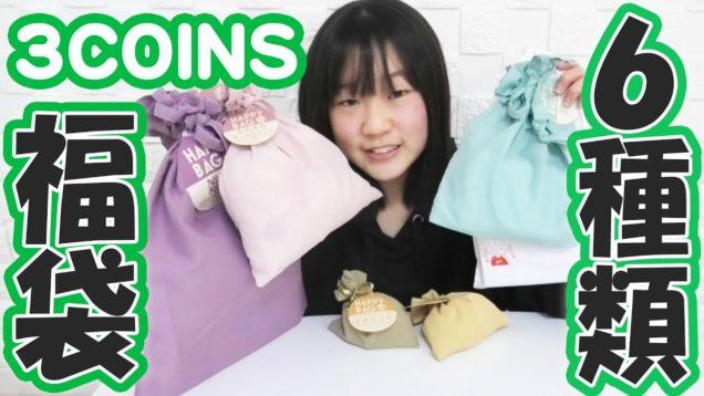 【福袋2021】3COINSのハッピーバッグ6個開封(スリーコインズ)【しほりみチャンネル】