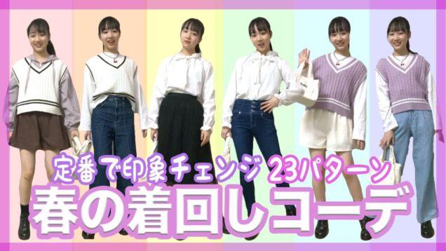 中3女子、定番服をあれこれ着回し♪春服23パターン【ベイビーチャンネル 】