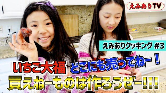 【えみありキッチン#3】アメリカじゃ「いちご大福」売ってねー!買えないなら作るっしょ!おふざけ全開えみありクッキング!いってみようっ!☆Let's make Strawberry Mochi