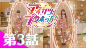 【衣装チェンジ✨】第3話「ドレスに胸キュン♡」【アイカツプラネット!】