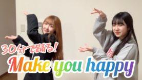 【検証】ダンス初心者でも30分でNiziU「Make you happy」踊れるようになる?