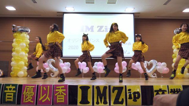 【4K60P】IMZip(アイムジップ) 優以香・愛理・璃音 IMZip卒業LIVE 固定カメラ オリジナルダンス「Put in a love song」 2020/12/27