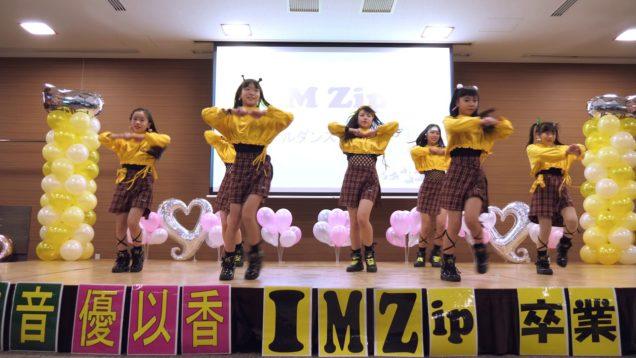 【4K60P】IMZip(アイムジップ) 優以香・愛理・璃音 IMZip卒業LIVE 前半 固定カメラ 2020/12/27