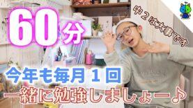 【勉強用】勉強タイム60分✏️新年一発目!一緒に勉強がんばるぞー♪中学生女子【ももかチャンネル】