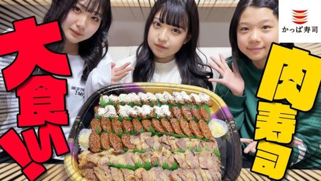 【大食い】肉寿司70貫!食べ切れるか?!【三姉妹】