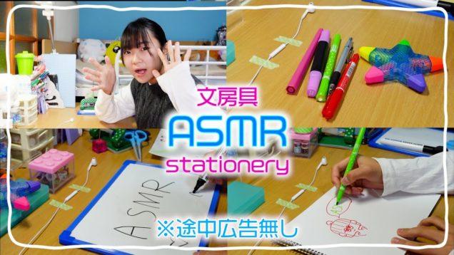中学生一人で撮影【途中広告無し】 文房具ASMR 私の好きな音ならしてみた♪