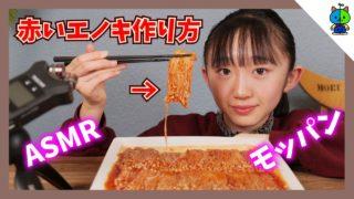 【ASMRでお馴染み🎙】赤いエノキの作り方!【ももかチャンネル】