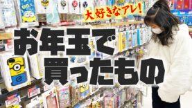 【Disny】大好きなアレを購入?!お年玉で買ったもの大公開!【しほりみチャンネル】