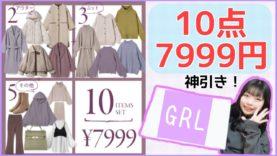 【福袋】GRL(グレイル)10点入りの7999円福袋を大開封!お得すぎて買わなきゃ損‼️