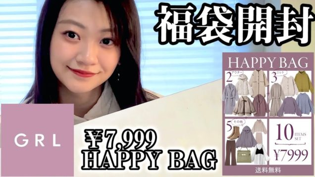 【GRL福袋開封】10点で7,999円の福袋の中身がやばすぎた!!