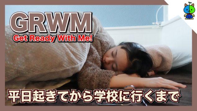 【GRWM】平日の朝☀️起きてから学校行く迄の準備【ももかチャンネル】