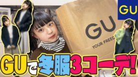 【新作GU冬服】ジーユー冬服3コーデ組んでみた!