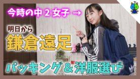 【パッキング】JCももかの遠足準備を大公開!中学生in鎌倉【ももかチャンネル】