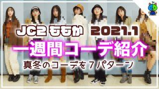 【冬コーデ】⛄️JCももかの一週間コーデを大公開👚2021年1月【ももかチャンネル】