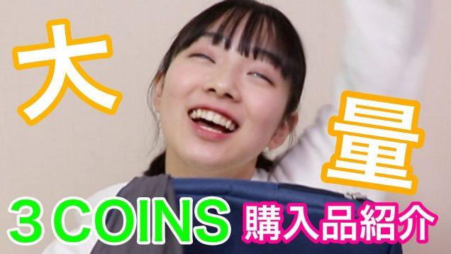 【JC3】スリーコインズの大量購入品!!!!!