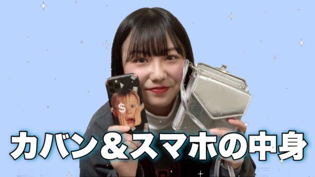 【中身紹介】Momonaの携帯とカバンの中身紹介📱👜【iOS14】
