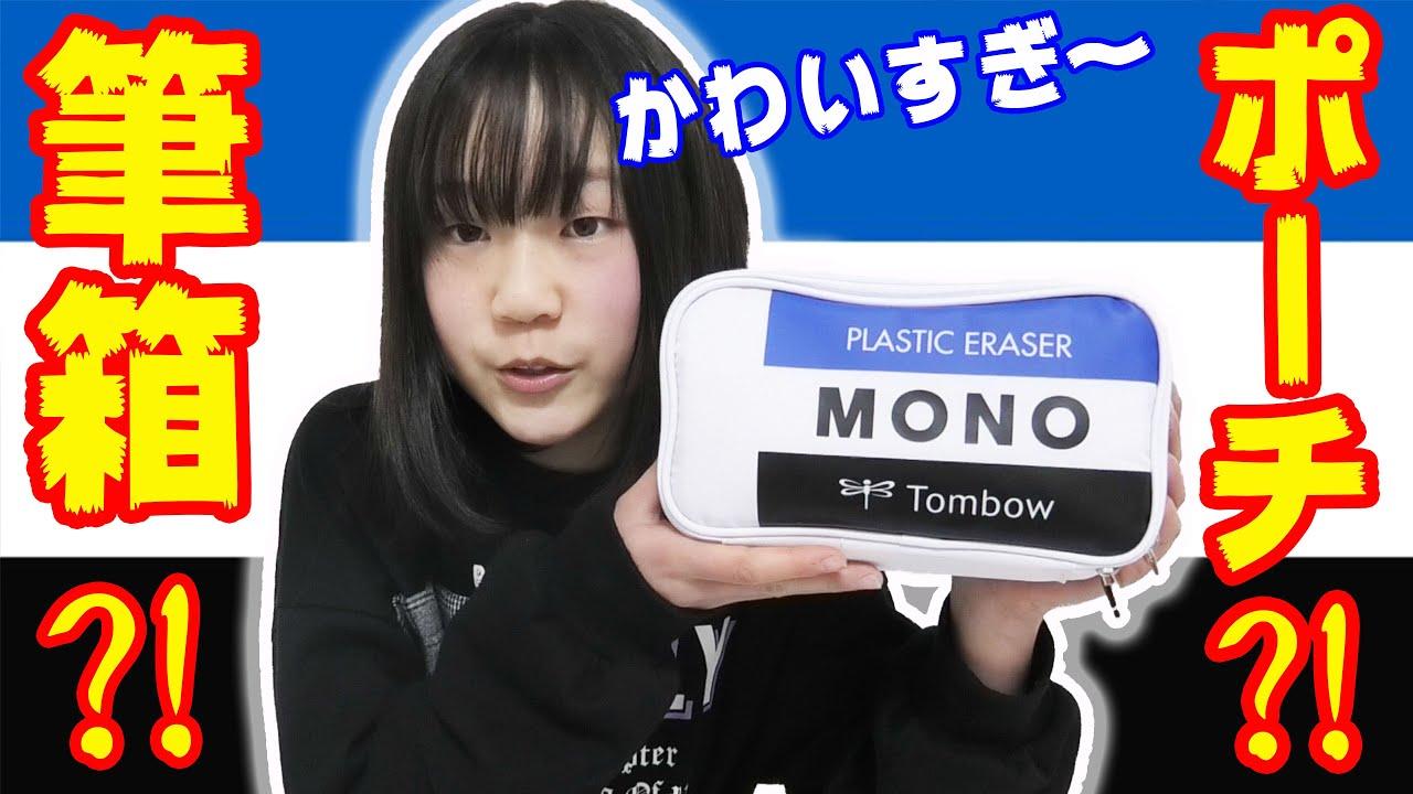 かわいすぎ~♪MONO消しの巨大ポーチ?!筆箱?!中身も紹介します!【しほりみチャンネル】