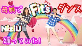 【NiziU】🌈 母娘で『NEW フィッツダンス』【踊ってみた!】New Fit's Dance