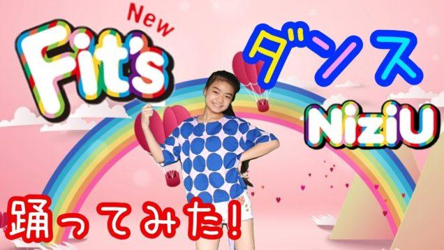 【NiziU】🌈『NEW フィッツダンス』【踊ってみた!】 YUINA ver.  宿題篇 New Fit's