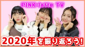 【PLTV】2020年もありがとうございました!!