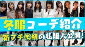 【私服】新プチ㋲がはじめて私服をニコ☆プチTVで紹介SP🌟【冬服コーデ】