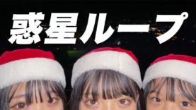 【三姉妹】惑星ループ踊ってみた【クリスマス Ver.】
