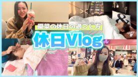 【Vlog】中学生モデルの休日に密着!