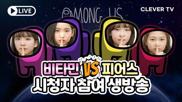 비타민 vs 피어스 vs 시청자 어몽어스 대결! 과연 승자는?! (feat. 허쌤, 상욱) 실시간으로 함께해요♥ |클레버TV