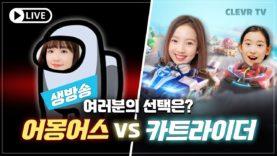 어몽어스 vs 카트라이더 : 여러분이 원하는 걸로 실시간 같이해요♥ (feat. 클둥이) 실시간으로 함께해요♥ |클레버TV