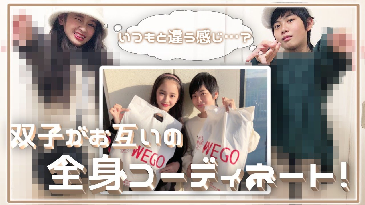 【WEGO】双子がお互いの服をコーディネート