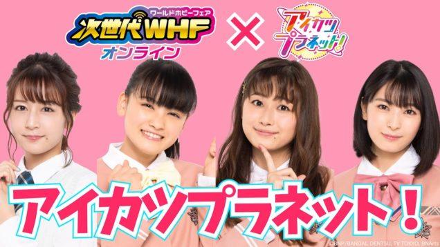 アイカツプラネット!【次世代WHFオンライン 16日15:30~】