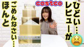 【コストコ】コストコで買った○○○タワーがすごい!!でも親子でレビューがひどくて…ほんとごめんなさい…【COSTCO】【しほりみチャンネル】