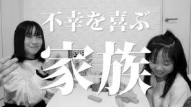 【暴露】これがしほりみ家の本性【しほりみチャンネル】