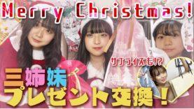 【三姉妹で】クリスマスプレゼント交換!パパとママからのサプライズも…