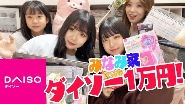 【一万円企画】ダイソー1万円分紹介します!【みなみ家】