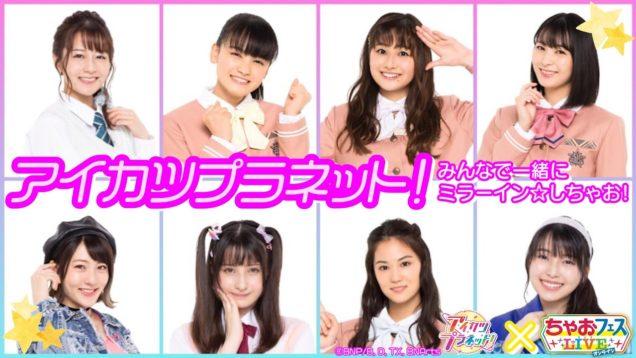 【テレビ番組スタート記念!】「アイカツプラネット!みんなで一緒にミラーイン☆しちゃお!」