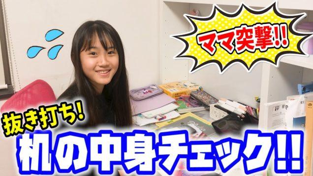 【ママ突撃】抜き打ちで机の中身チェックされてテストの点数発覚!?