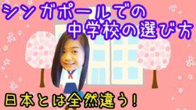 日本とは全然違う! シンガポールでの中学校の選び方🏫についてお話しします!