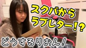 【ドッキリ】スクバの中からラブレター発見!りおんの反応は…!?