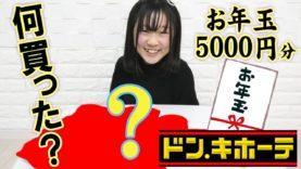 ドン・キホーテで欲しかったもの3個!お年玉5000円で購入!【しほりみチャンネル】