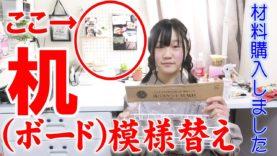 【机紹介】机(ボード)の模様替えします!!【しほりみチャンネル】